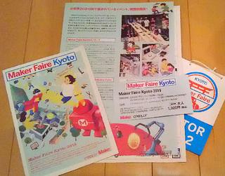 MakerFaireKyoto2019.jpg